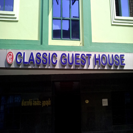 Classic guest house lodging in triplicane chennai for Classic guest house