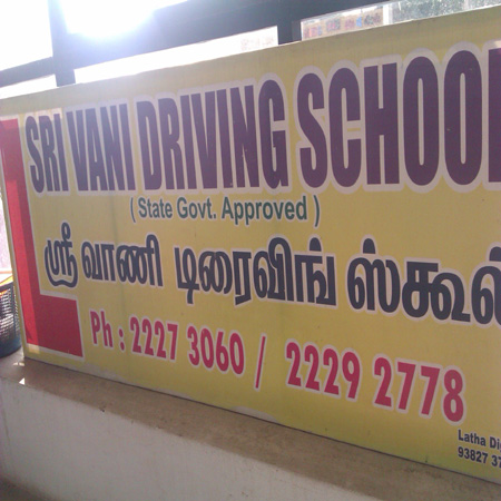 Car Driving School In Nellore