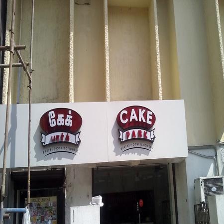 Cake Shops Chennai Velachery